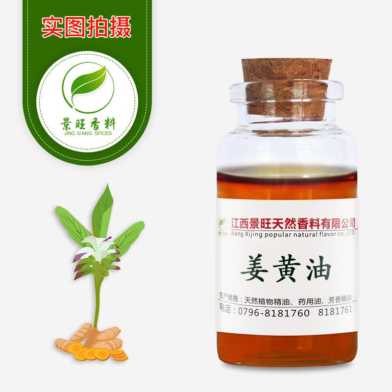 JINGWANG NLSX dầu thực vật Tinh dầu nghệ chiết xuất từ thực vật tự nhiên