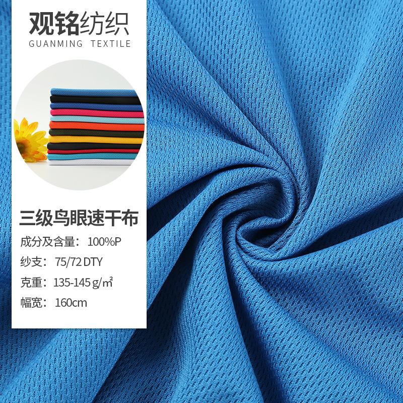 GUANMING Vải lưới Nhà máy trực tiếp tùy chỉnh ba cấp vải mắt chim thể thao độ ẩm thấm hút nhanh vải