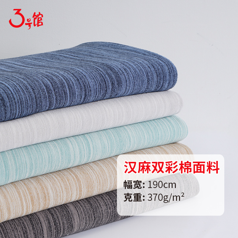 Vải Cotton pha Hanma hai màu vải cotton và vải lanh pha trộn mùa thu và mùa đông vải hai mặt vải Wei