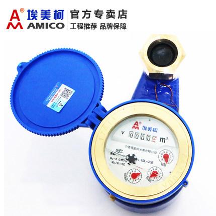Amico Đồng hồ nước  Đồng hồ đo nước dọc Ameco Hộ gia đình 4 điểm Ninh Ba cơ kỹ thuật số nước dn15 dư
