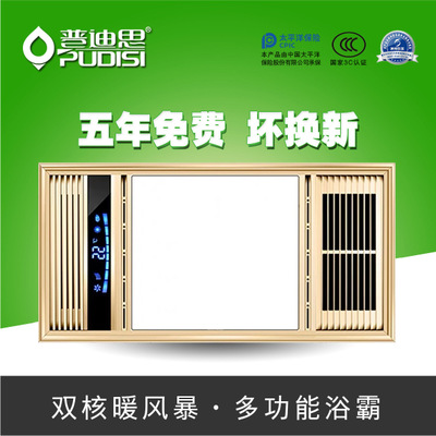 PADIs Máy sưởi ấm phòng tắm Pu Di Si Yuba tích hợp máy sưởi trần nhà phòng tắm Yuba Yuba lõi kép nhú