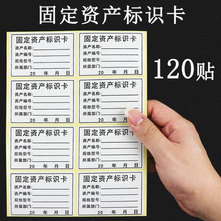 Tem dán in mã vạch  Wei Wei Sheng tài sản cố định nhãn dán tài sản cố định thẻ nhận dạng thẻ viết t