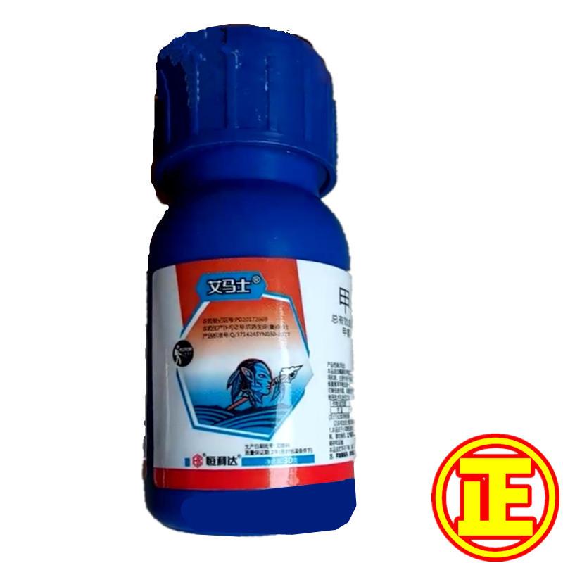CHONGMANJING NLSX Thuốc trừ sâu Avid muối + chlorfenaccor 12% Plutella xylostella Côn trùng xanh, gi