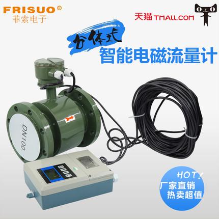 Đồng hồ đo lưu lượng dòng chảy  Thông minh phân chia lưu lượng kế đường ống loại axit sulfuric nước