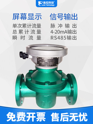 Đồng hồ đo lưu lượng dòng chảy  LC Oval Gear Flowmeter Động cơ Diesel Máy đo lưu lượng dầu Độ nhớt c