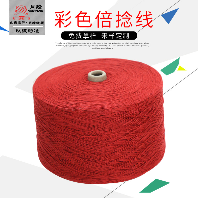 YUEFENG Sợi dệt Nhà sản xuất dây may màu 2,5kg đường chỉ may đôi đường may màu đen đỏ 10s 20s sợi po