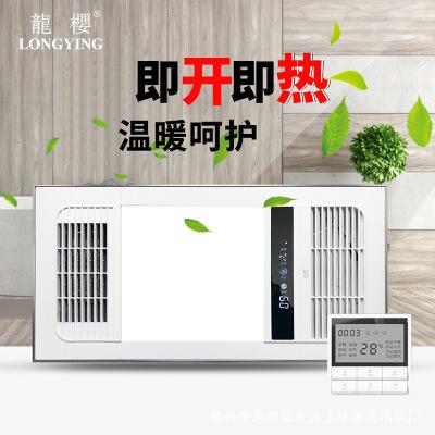 Máy sưởi ấm phòng tắm Long Ying tích hợp trần gió sưởi ấm tắm buộc năm trong một miễn phí dây điện p