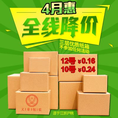 Thùng giấy Bưu chính Express Thùng carton Thùng carton Thùng carton Di chuyển Thùng carton Bán buôn