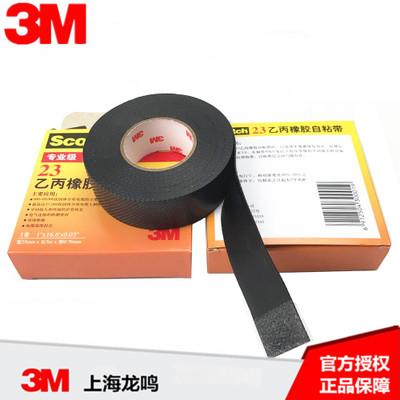 Băng keo cao su 3M23 Ethylene Propylene Tự dính 3M Cách điện chống nước