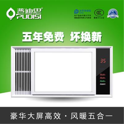 PADIs Máy sưởi ấm phòng tắm Pu Di Si Feng Yu Yuba nhà sản xuất tích hợp phòng tắm ấm áp không khí Yu