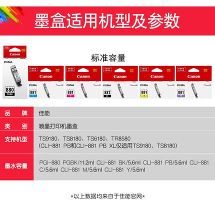 Canon Hộp mực nước Hộp mực chính hãng 880881 của Canon C / M / Y / PB PGI-880 PGBK XL / CLI-881XL (đ