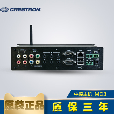 Hệ thống tích hợp Hệ thống điều khiển trung tâm Máy chủ lưu trữ Hội nghị đa phương tiện Crestron MC3