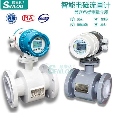 Đồng hồ đo lưu lượng dòng chảy  Lưu lượng kế SLDG đồng hồ đo nhiệt chia nước thải lưu lượng kế chất