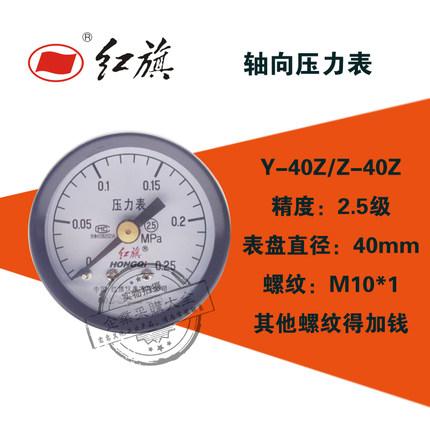 BODA Đồng hồ đo áp suất  Đồng hồ đo áp suất nước dọc trục Y-40Z 0-0.1 / 0.6 / 0.25 / 0.4 / 1 / 0.6 /