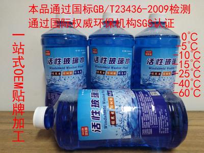 XILEZI Nước rửa kính GB rửa kính Lezi gạt nước chống đóng băng gạt nước tốt xe cung cấp nhà máy bán