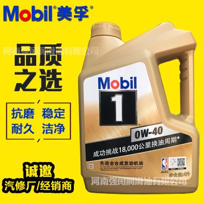 MEIFU nhớt Dầu động cơ Mobil Jinmeifu Số 1 hoàn toàn tổng hợp dầu động cơ xăng dầu động cơ Dầu nhớt