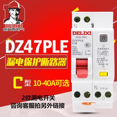 Cầu dao ngắt điện Công tắc chống rò rỉ Delixi 2P Công tắc bảo vệ rò rỉ 32A DZ47SLE mở trống với rò r