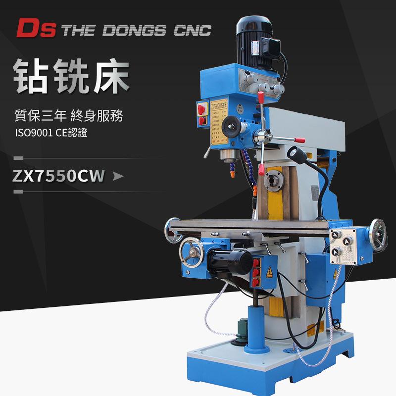 DONGSHI Máy xay, ép đa năng Máy khoan và phay ZX7550CW, máy khoan và phay đa năng, sử dụng dọc và ng