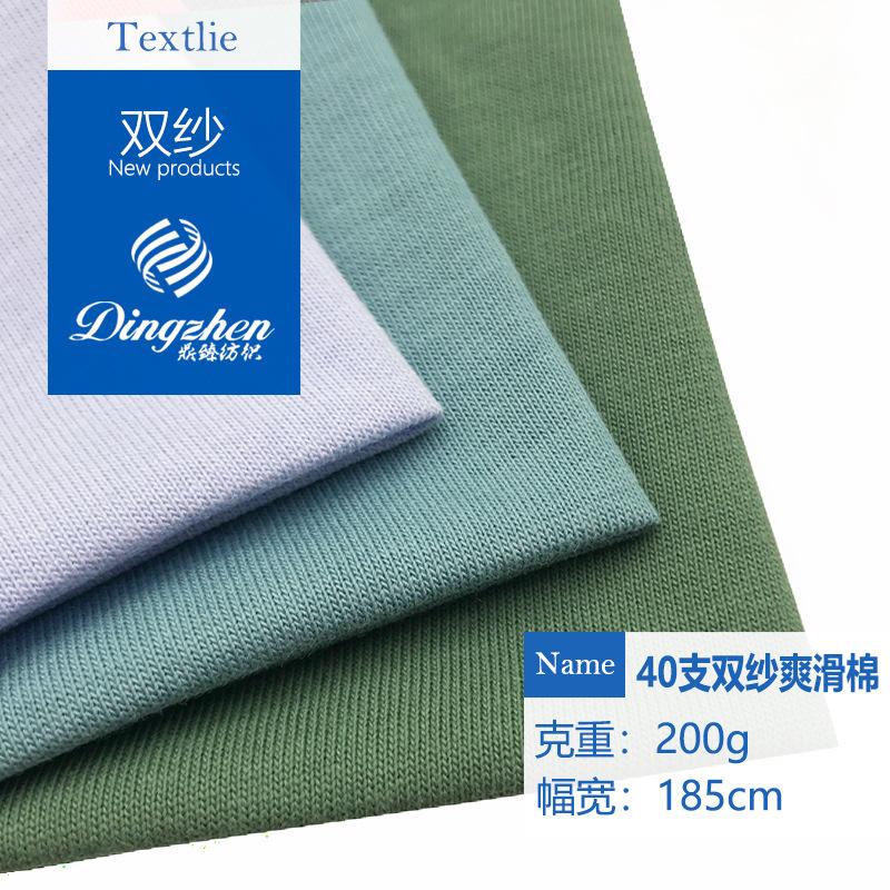 DINGZHEN Vải Jersey 40 sợi cotton cotton mịn 200 g cotton đôi áo đơn mùa xuân và mùa hè Áo thun dệt