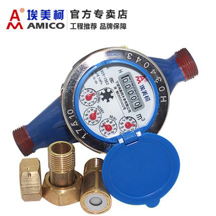 Amico Đồng hồ nước  Đồng hồ đo nước Ameco Ninh Ba Kỹ thuật gia dụng Đồng hồ nước kỹ thuật số GB 4 đi