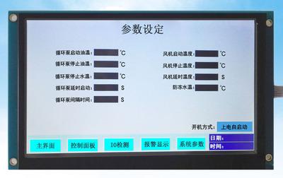 giao diện giữa người và máy ( HMI) Màn hình LCD màu LCD Màn hình cảm ứng người máy nối tiếp 7 inch T