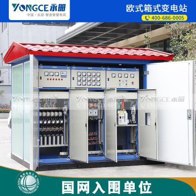 Trạm biến áp điện Máy biến áp hộp 10KV Máy biến áp kết hợp 630KVA trạm biến áp đúc sẵn ngoài trời Hộ