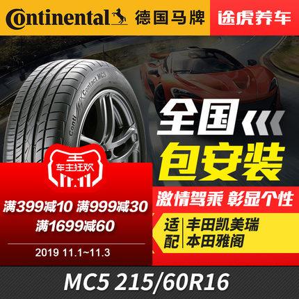 Continental Bánh xe Xe ngựa Đức MC5 215 / 60R16 95V phù hợp với Accord Camry Reiz Passat