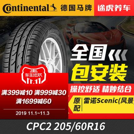 Continental Bánh xe Lốp xe ngựa Đức CPC2 205 / 60R16 Adaptor Cruze Yinglang GT New Fox Core Wing