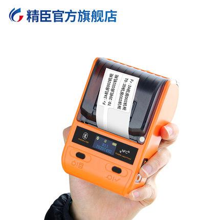 Tem dán in mã vạch  Jingchen B11 nhãn máy dán di động Unicom viễn thông phòng truyền thông cờ dao l