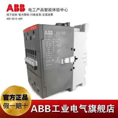 Công tắc tơ ABB gốc 150A AC contactor AX150-30-11-80 * 220-230V