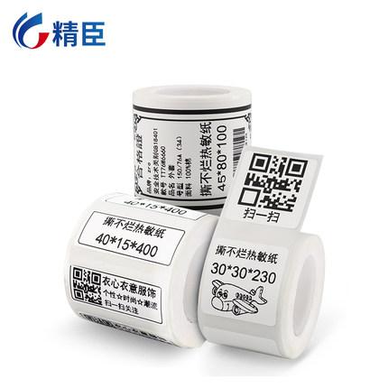 Tem dán in mã vạch  Jingchen B11 / B3s nhãn máy in giấy sticker giấy dán nhiệt quần áo tag hàng hóa