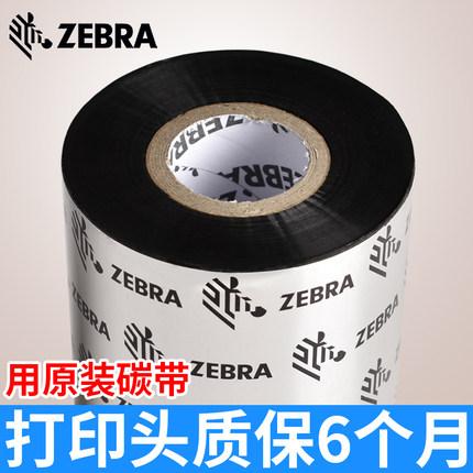 ZEBRA Ruy băng than ZEBRA Zebra máy in mã vạch ruy băng đặc biệt dựa trên sáp 110mm * 300M GT800 / 8