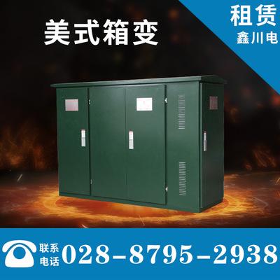 Trạm biến áp điện Thay đổi hộp Mỹ, trạm biến áp loại hộp, thay đổi hộp, nhà sản xuất thay đổi hộp, g