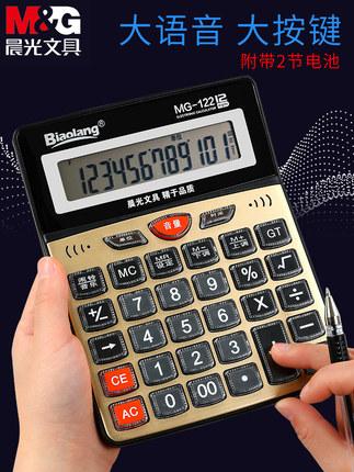 Chenguang Máy tính  Máy tính Chenguang với giọng nói kinh doanh văn phòng vật tư cửa hàng với máy tí