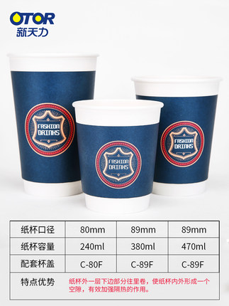 otor Ly giấy  Xintianli với nắp cốc dùng một lần cốc cà phê cốc giấy có đóng gói cốc trà sữa cốc tùy
