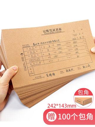 Đồ dùng tài vụ 100 bộ chứng từ kế toán Hao Lixin bao gồm a4 bìa kế toán máy tính bao gồm cả giấy gói