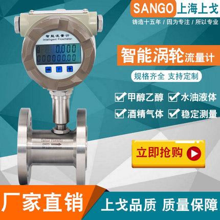 Đồng hồ đo lưu lượng dòng chảy  Lưu lượng kế tuabin nước lỏng điện tử thông minh lwgy tích hợp thép