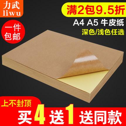 Tem dán in mã vạch  [Mua 4 tặng 1] Dán giấy kraft A4 a5 giấy in da bò mờ viết giấy carton đen in ph