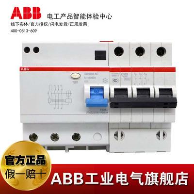 Cầu dao ngắt điện ABB chính hãng 63A rò rỉ bảo vệ ngắt mạch ngắt mạch mở GSH203 AC-C63 / 0,03