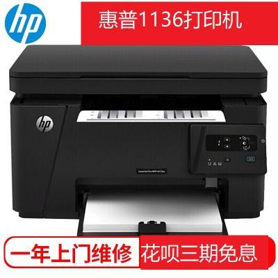 HP Máy scan Máy in laser HP HP M1136 đen trắng máy quét sao chép văn phòng MFP A4 nhỏ