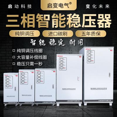 Bộ điều chỉnh điện áp ba pha Qibian 380V tự động cung cấp điện 9/15/20/30/40/50/60/80/100 / 120KW