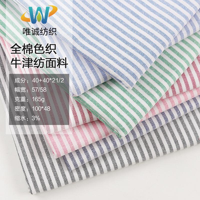 WEICHENG Vải dệt may Đầm cotton nhiều màu sợi oxford kéo sợi 40 màu dệt mã sọc vải oxford cotton dệt