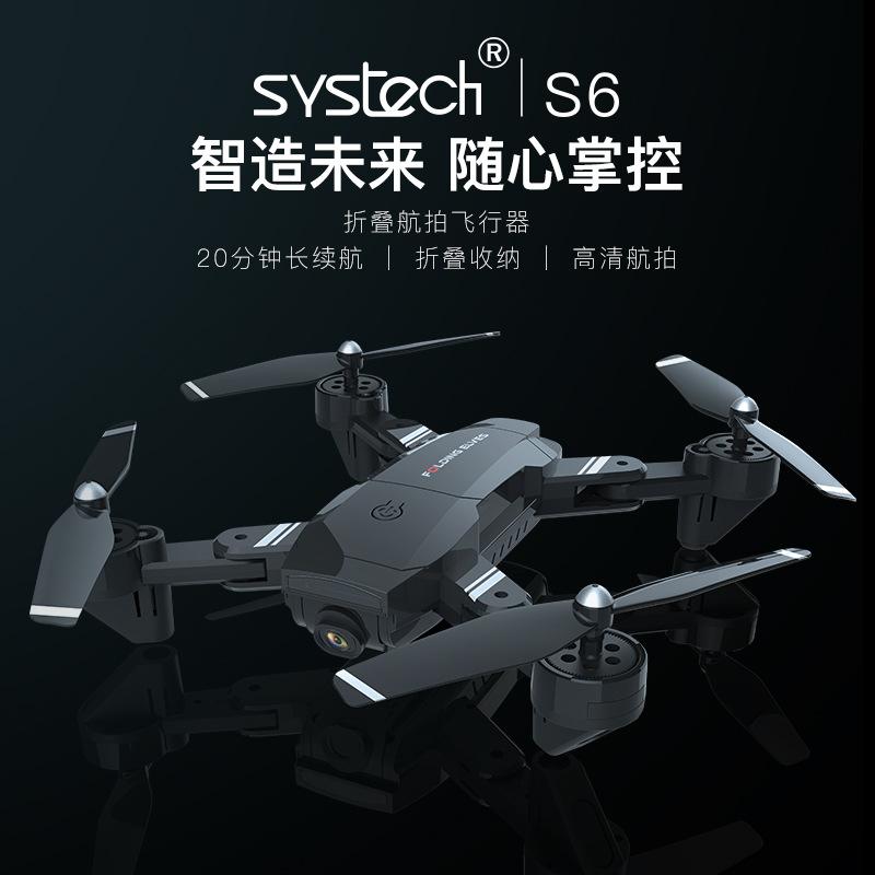 Flycam Máy bay không người lái gấp mô hình HD chụp ảnh trên không xuyên biên giới thương mại nước ng