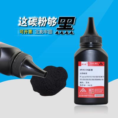 TOPWEI Bột than Tương thích với mực máy in HP M1005 cho nguồn cung cấp mực in đặc biệt 12a 1010 M131