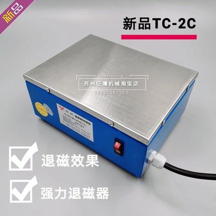 Xidebao Máy xay, ép đa năng Máy khử rung khuôn mạnh mẽ ban đầu Máy mài TC1 khử từ TC2 mang máy khử t