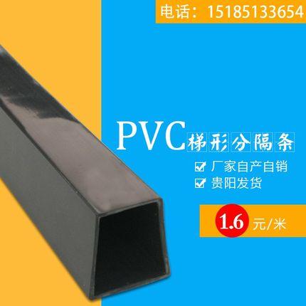 Vật liệu dị dạng   Dải nhựa chia dải đất trống mái chia hình PVC bên ngoài tường hình thang xây dựng