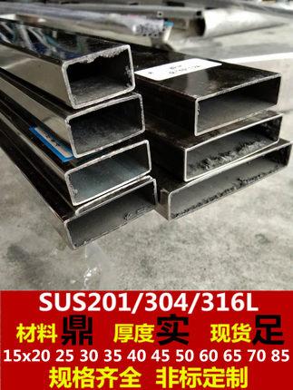 WYJJ Ống thép  Ống thép không gỉ hình chữ nhật 304 ống phẳng dày 201 chải ống vuông