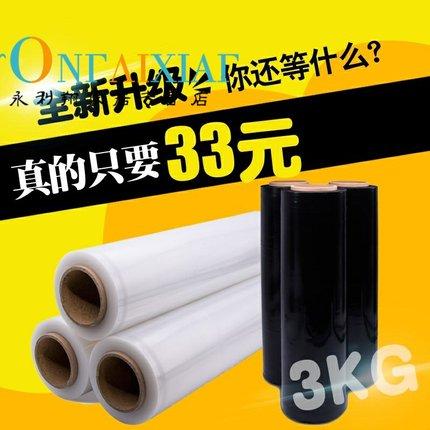 PAMPAS Màng bao bì PE tự dính trong suốt cuộn dây 3kg50cm màng công nghiệp màu đen bảo quản bao bì m