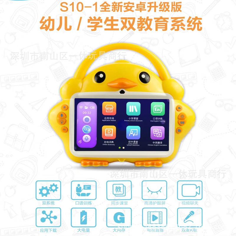Máy cảm ứng màn hình wifi phiên bản bảo vệ mắt cho bé