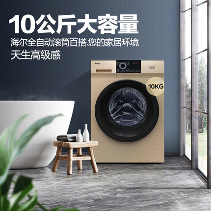 Haier Máy giặt Haier Haier khử trùng tự động chuyển đổi tần số trống máy giặt hộ gia đình siêu mỏng